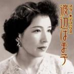 CD/渡辺はま子/スター★デラックス 渡辺はま子 シナの夜〜蘇州夜曲