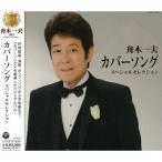 CD/舟木一夫/舟木一夫 カバーソング スペシャルセレクション