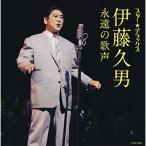 CD/伊藤久男/スター★デラックス 伊藤久男 永遠の歌声