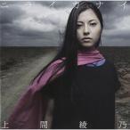 CD/上間綾乃/ニライカナイ