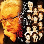 CD/オムニバス/なかにし礼と12人の女優たち