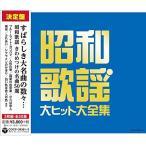 CD/オムニバス/昭和歌謡 大ヒット大全集