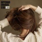 CD/NakamuraEmi/NIPPONNO ONNAWO UTAU BEST