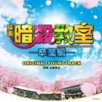 CD/佐藤直紀/映画 暗殺教室-卒業編- オリジナルサウンドトラック