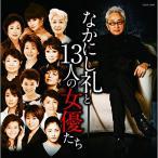 CD/オムニバス/なかにし礼と13人の女優たち
