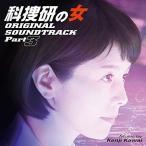 「CD/川井憲次/科捜研の女 オリジナルサウンドトラック Part3」の画像