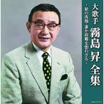CD/霧島昇/大歌手 霧島昇〜旅の夜風・誰か故郷を想わざる〜