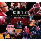 CD/松山千春/弾き語りライブ (歌詞カード付)