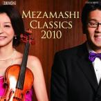 CD/クラシック/めざましクラシックス 2010