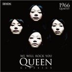 CD/1966カルテット/ウィ・ウィル・ロック・ユー 〜クイーン・クラシックス