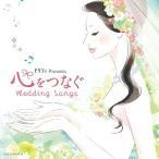 CD/ヒーリング/ゼクシィ Presents 心をつなぐ Wedding Songs