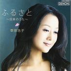 CD/幸田浩子/ふるさと〜日本のうた〜