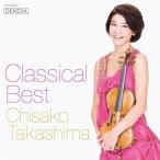 CD/高嶋ちさ子/高嶋ちさ子 クラシカル・ベスト