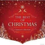 CD/クラシック/ザ・ベスト・オブ・クリスマス クラシカル・コレクション