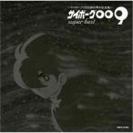 サイボーグ009 SUPER BEST サイボーグ009 生誕40周年記念盤