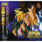 CD/アニメ/聖闘士星矢 主題歌&BEST