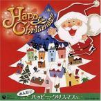 CD/キッズ/みんなでハッピー★クリスマス