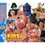 CD/アニメ/キン肉マン生誕29周年記念 キン肉マン 主題歌超選集