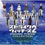 ショッピングストライクウィッチーズ CD/アニメ/ストライクウィッチーズ2 エンディング・テーマ・コレクションOver Sky