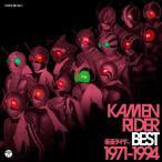 CD/キッズ/KAMEN RIDER BEST 1971-1994