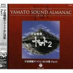 CD/アニメ/ETERNAL EDITION YAMATO SOUND ALMANAC 1978-V 宇宙戦艦ヤマト2 BGM集 Part1 (Blu-specCD)