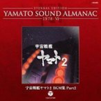 CD/アニメ/ETERNAL EDITION YAMATO SOUND ALMANAC 1978-VI 宇宙戦艦ヤマト2 BGM集 Part2 (Blu-specCD)