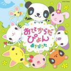 CD/童謡・唱歌/おててからだぴょん あそびうた (全曲あそびかた解説付)