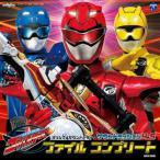 CD/大橋恵/特命戦隊ゴーバスターズ オリジナルサウンドトラック サウンドミッション 4&5 ファイル コンプリート