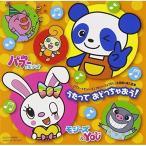 CD/アニメ/『パブー&モジーズ』『モジーズ&YOU』主題歌&挿入歌集 うたって おどっちゃおう!