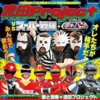 CD/流田Project/流田Project VS スーパー戦隊+宇宙刑事ギャバン