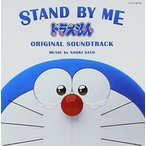 CD/佐藤直紀/STAND BY ME ドラえもん ORIGINAL SOUNDTRACK