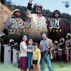 CD/津島利章/SFドラマ 猿の軍団 ミュージック・コレクション (解説付)