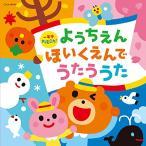 CD/���å�/��ǯ�椪��Ω��! �褦�����ۤ�������Ǥ���������