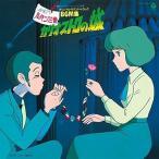 CD/大野雄二/ルパン三世 カリオストロの城 オリジナル・サウンドトラックBGM集 (Blu-specCD2)