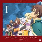 CD/アニメ/TVアニメ『この素晴らしい世界に祝福を!』サントラ&ドラマCD Vol.1「旅立つ我らに祝福を!」
