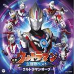 CD/(特撮)/最新 ウルトラマン主題歌ベスト 〜ウルトラマンオーブ〜