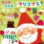 CD/キッズ/サンタとうたおう クリスマス