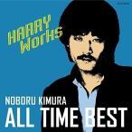 CD/木村昇/木村昇 オール・タイム・ベスト〜HARRY Works〜