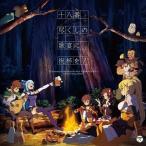 CD/アニメ/『この素晴らしい世界に祝福を!2』キャラクターソングアルバム 十八番尽くしの歌宴に祝杯を!