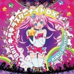 ▼CD/ゲーム・ミュージック/8BIT キラキラスターナイトDX - RIKI collection -