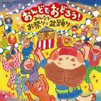 CD/伝統音楽/おんどでおどろう! みんなでお祭り・盆踊り