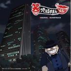 CD/田中公平/笑ゥせぇるすまんNEW オリジナル・サウンドトラック