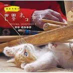 CD/��������/NHK �������������ͥ��⤭ ���ꥸ�ʥ롦������ɥȥ�å� 2 (������)