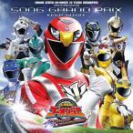 CD/キッズ/炎神戦隊ゴーオンジャー 10 YEARS GRANDPRIX 全曲集 ソンググランプリ KEEP
