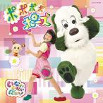 CD/���å�/NHK ���ʤ����ʤ��Ф���! �ݥݥݥݥݡ���