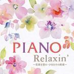 CD/エリザベス・ブライト/PIANO Relaxin' 〜花束を君に・ひまわりの約束〜