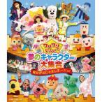 BD/キッズ/ワンワンといっしょ! 夢のキャラクター大集合 魔女がおじゃましま〜ジョ!(Blu-ray)