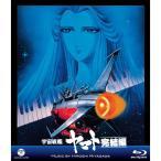 BD/アニメ/MV SERIES 宇宙戦艦ヤマト 完結編(Blu-ray)