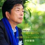 CD/中村雅俊/どこへ時が流れても/まだ僕にできることがあるだろう (CD+DVD) (初回限定盤)
