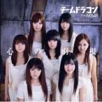 CD/チームドラゴン from AKB48/心の羽根 (CD+DVD) (初回限定盤/大島優子ver.)